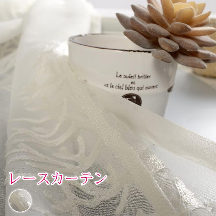 ポプラモチーフの糸刺繍を施した北欧デザインのレースカーテン
