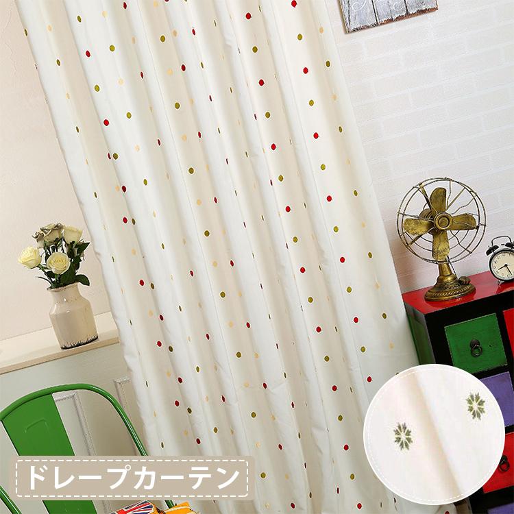キュートなドット刺繍ドレープカーテン