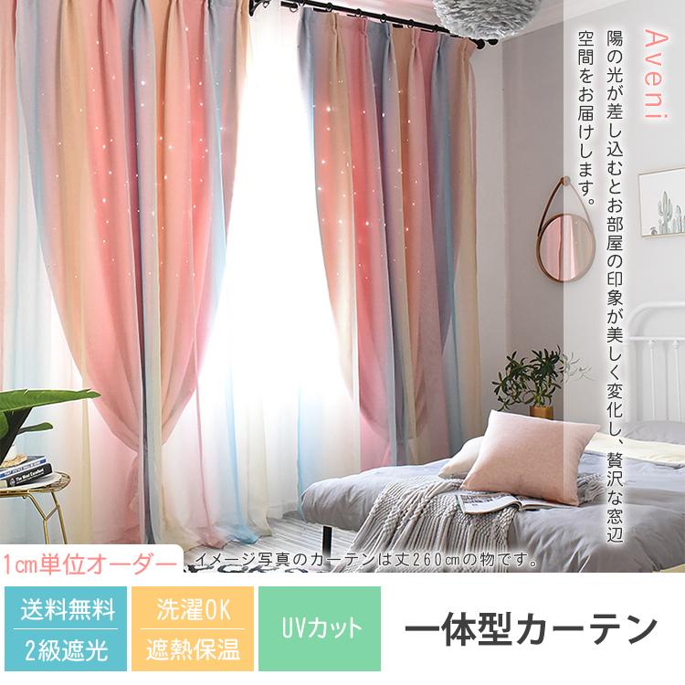 光が差し込むとお部屋の印象が美しく変化した一体型カーテン