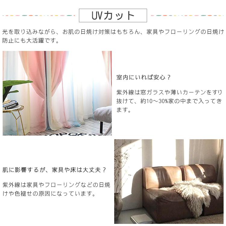 紫外線を防ぐUVカット機能を付きのカーテン