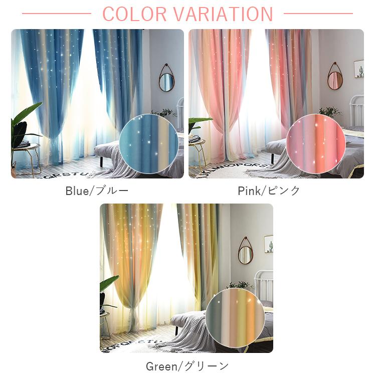 カーテンのカラーバリエーション