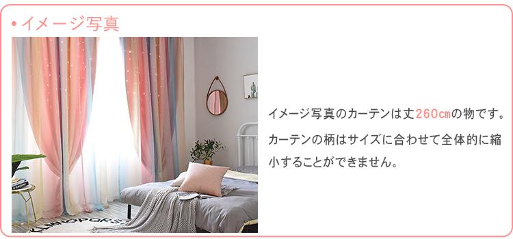 カーテンのイメージ写真