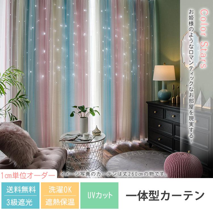 お姫様のようなロマンティックなお部屋を実現する一体型カーテン