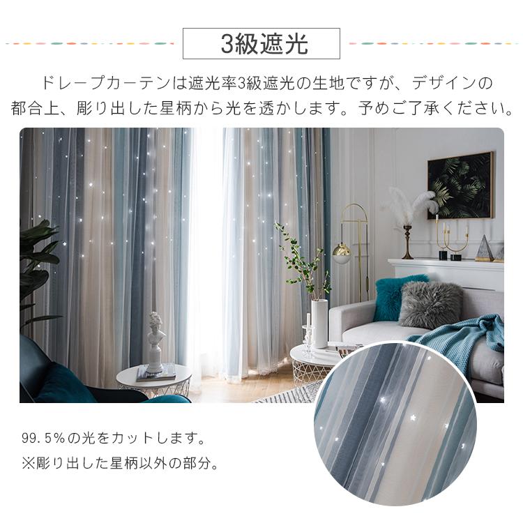 3級遮光の一体型カーテン