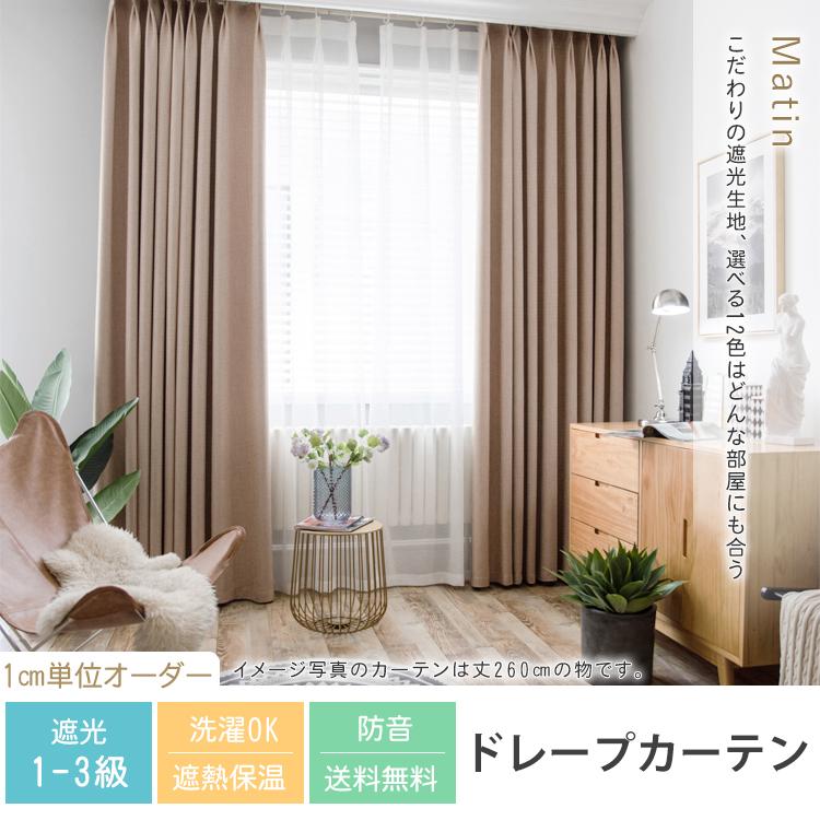 こだわりの遮光生地、選べる12色はどんな部屋にも合うドレープカーテン
