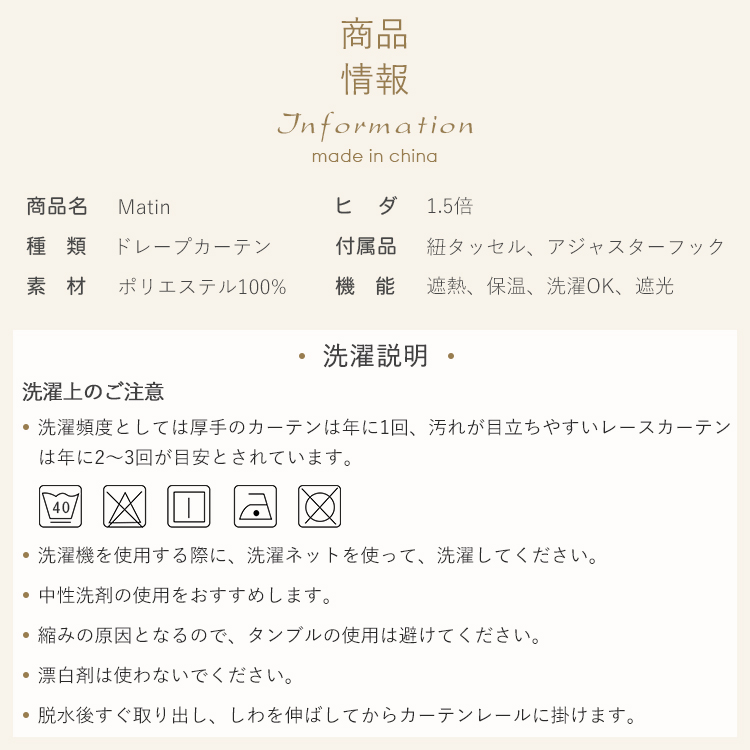 ドレープカーテンの商品情報