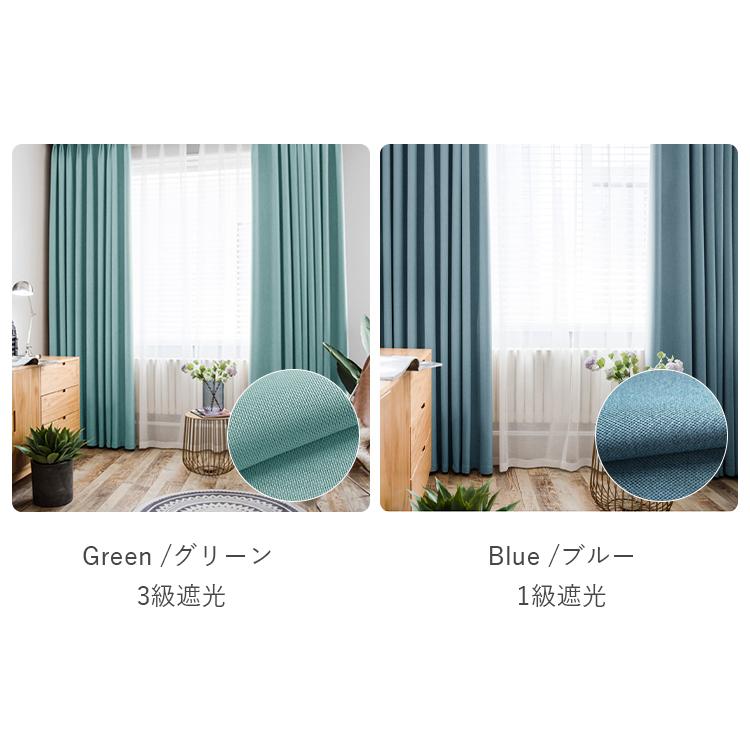グリーンとブルーのドレープカーテン
