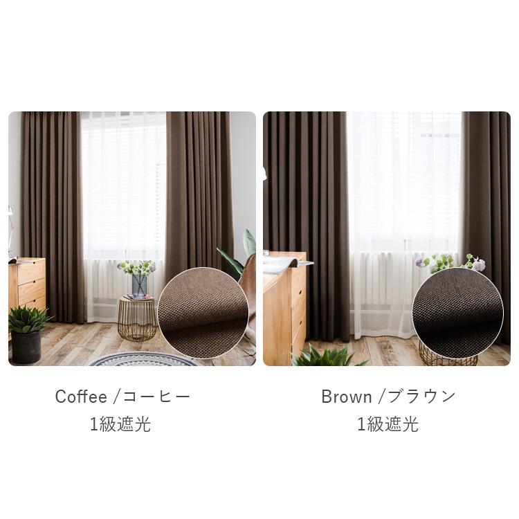 コーヒーとブラウンのドレープカーテン
