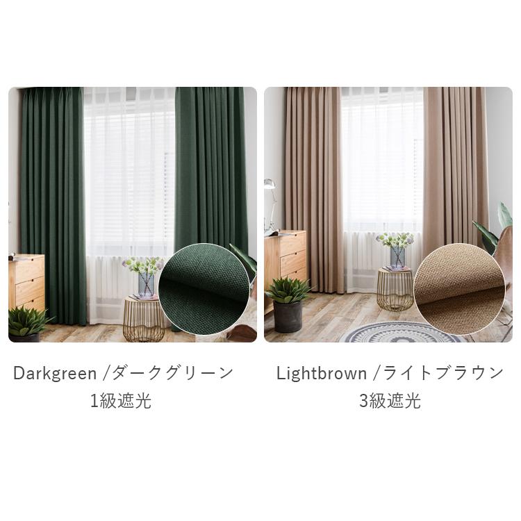 ダークグリーンとライトブラウンのドレープカーテン