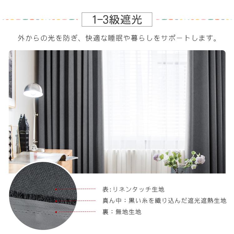 1-3級の遮光カーテン,快適な睡眠や暮らしをサポートする