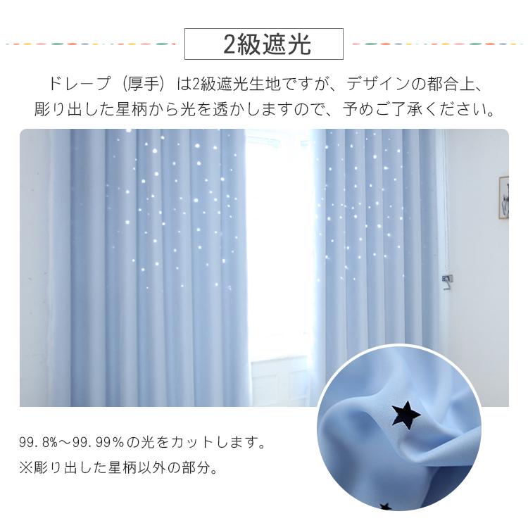 ドレープ(厚手)は2級遮光生地ですが、デザインの都合上、彫り出した星柄から光を透かします
