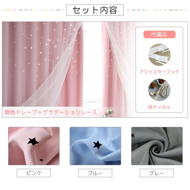 一体型カーテンのセット内容