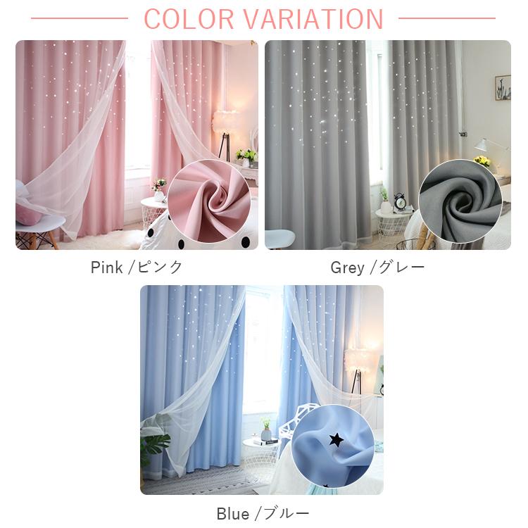 ピンク,グレー,ブルーの一体型カーテン