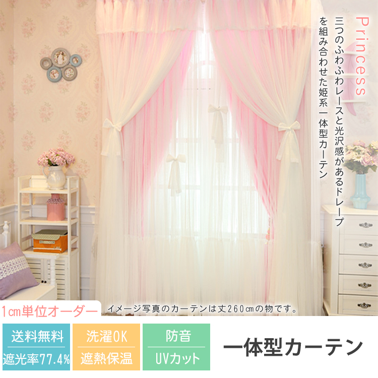 三つのふわふわレースと光沢感があるドレープを組み合わせた姫系一体型カーテン