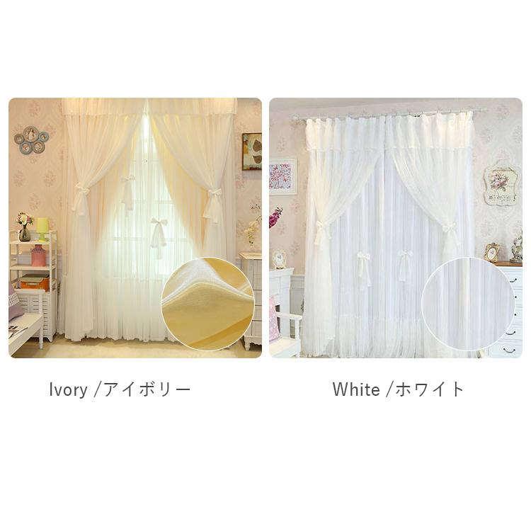 アイボリーとホワイトの一体型カーテン