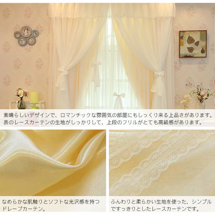素晴らしいデザインで、ロマンチックな雰囲気のお部屋にもしっくり来る上品さがある一体型カーテン