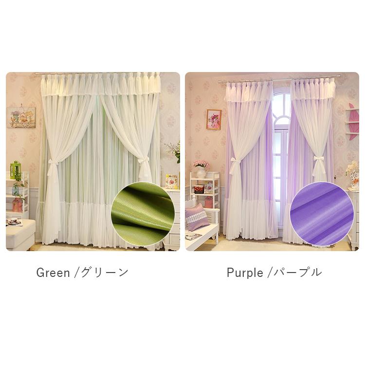 グリーンとパープルの一体型カーテン