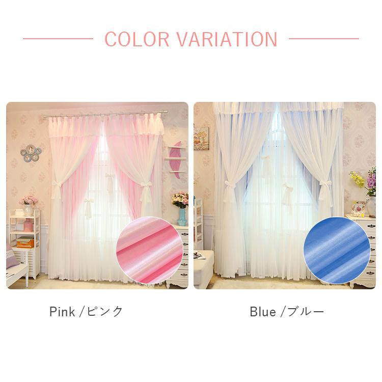 ピンクとブルーの一体型カーテン