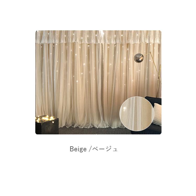 ベージュ色の一体型カーテン