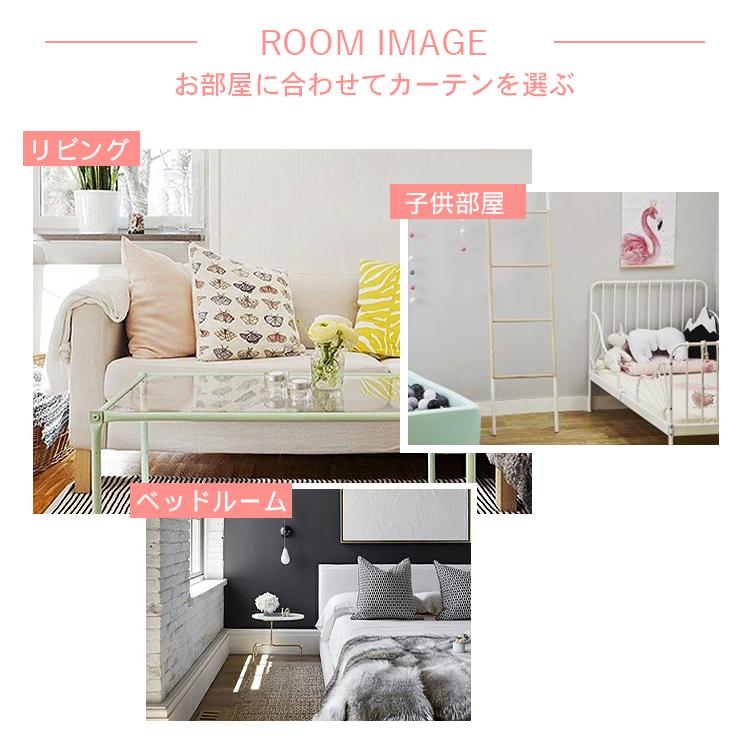 お部屋に合わせて一体型カーテンを選ぶ