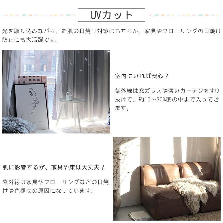 紫外線を防ぐ機能付きの一体型カーテン