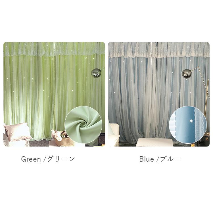 グリーンとブルーの一体型カーテン