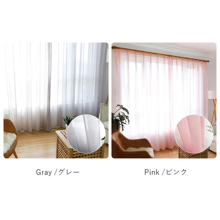 グレーとピンク色のレースカーテン