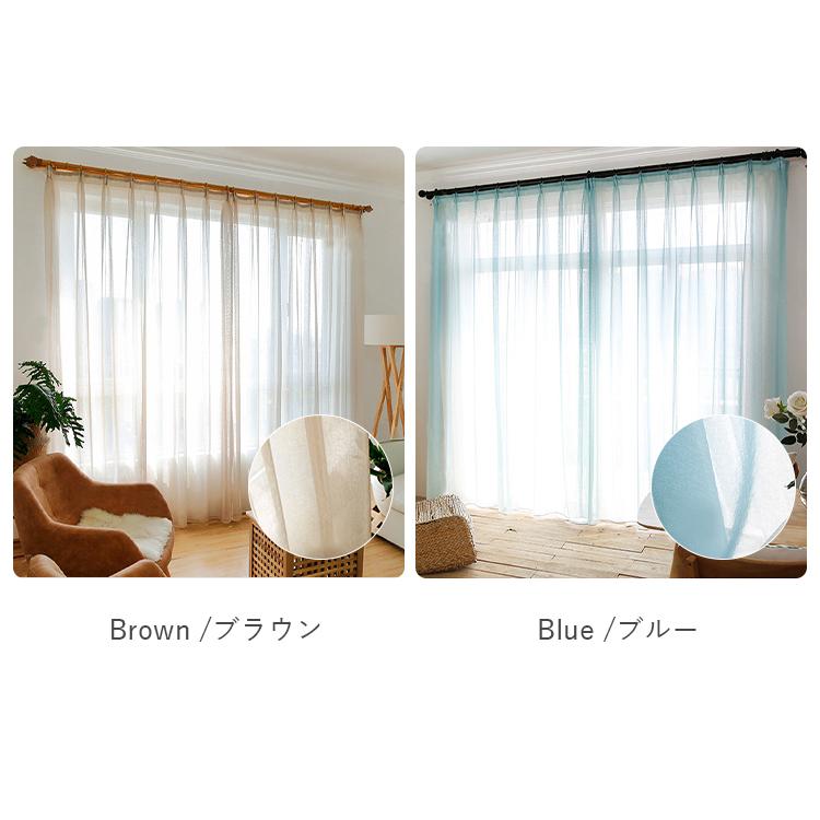 ブラウンとブルー色のレースカーテン