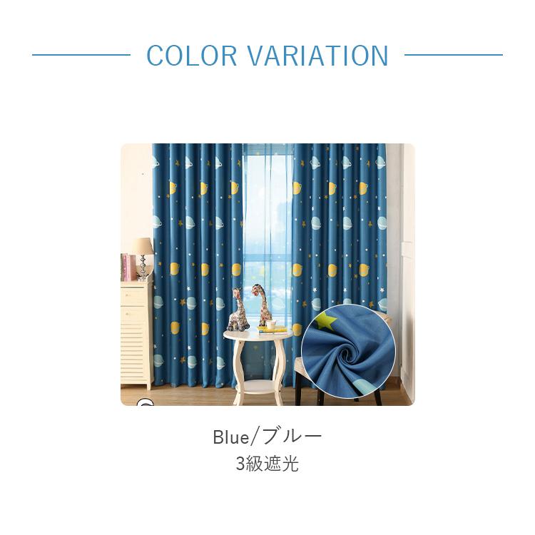 ブルー色のセットカーテン
