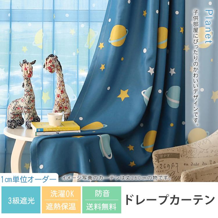 可愛い惑星をプリントした生地、子供部屋にぴったりのカジュアルなデザイン