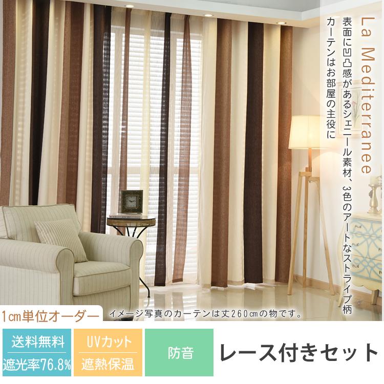 シェニール素材で、3色のアートなストライプ柄のセットカーテン
