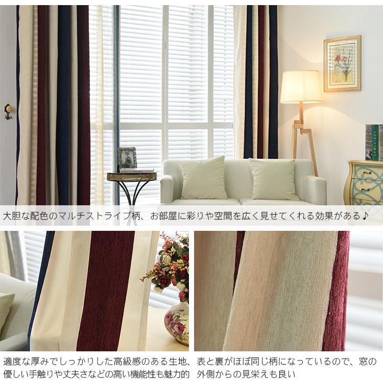 大胆な配色のマルチストライプ柄、お部屋に彩りや空間を広くみせてくれる効果がある