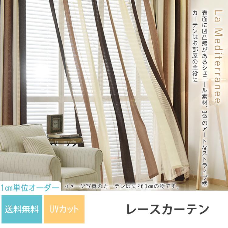 シェニール素材で3色のアートなストライプ柄のレースカーテン