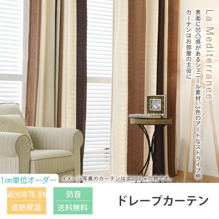 シェニール素材で、3色のアートなストライプ柄ドレープカーテン