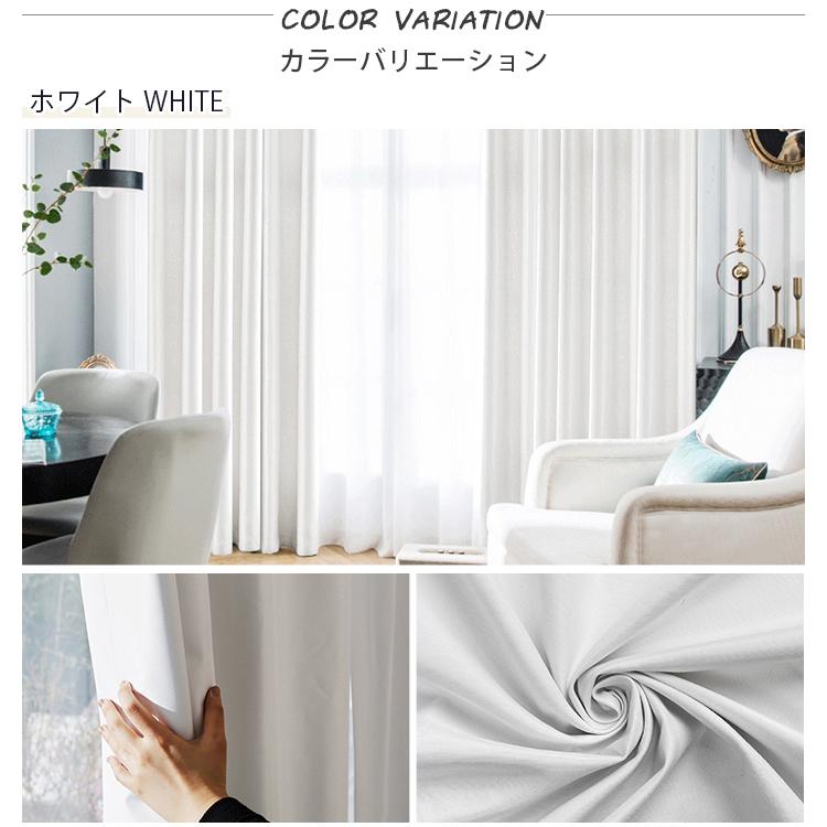 ホワイトのセットカーテン