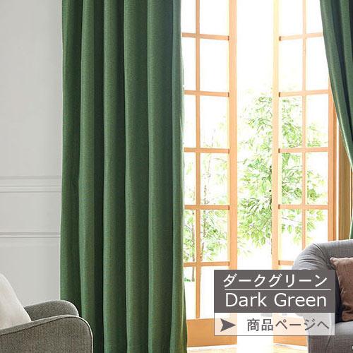 シンプルで光沢感があるドレープカーテン