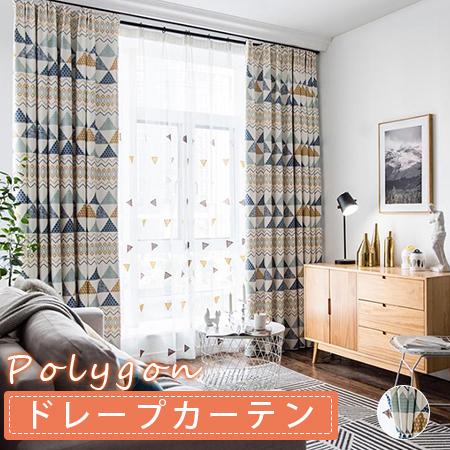 北欧テイストの幾何学模様組み合わせのおしゃれドレープカーテン