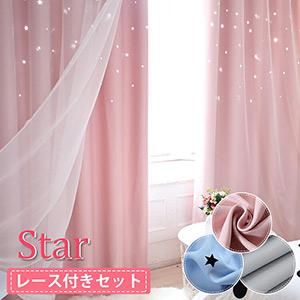 星柄が彫り出した一体型カーテン