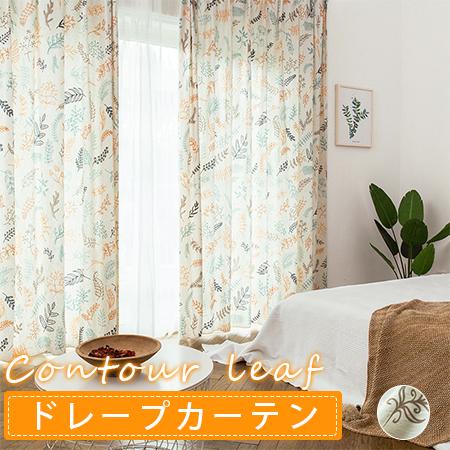 手描きリーフ柄のドレープカーテン