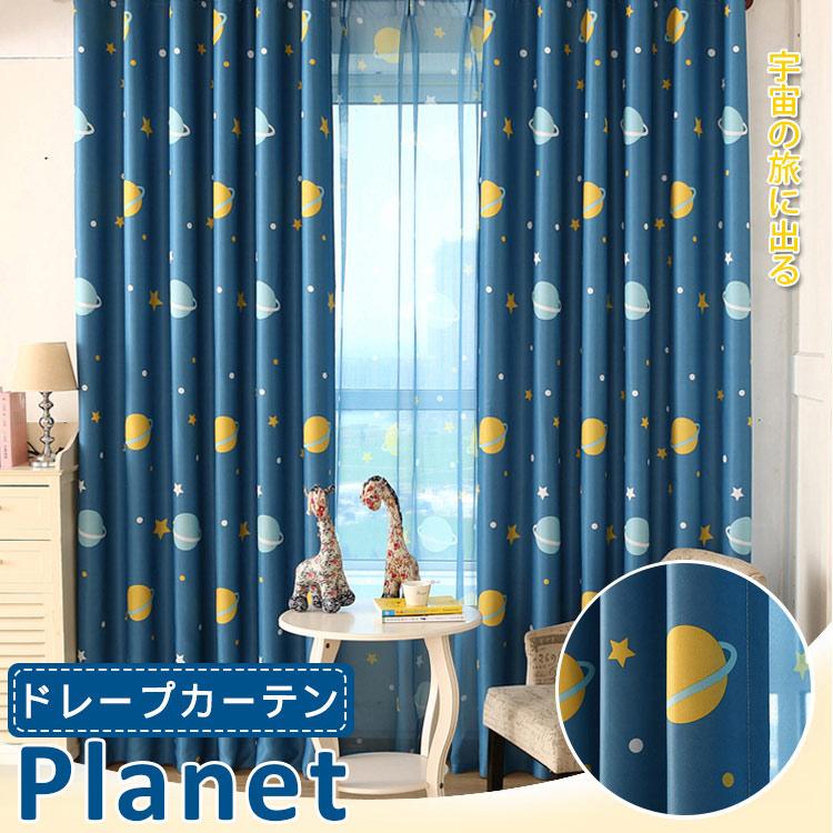 かわいい惑星をプリントしたドレープカーテン