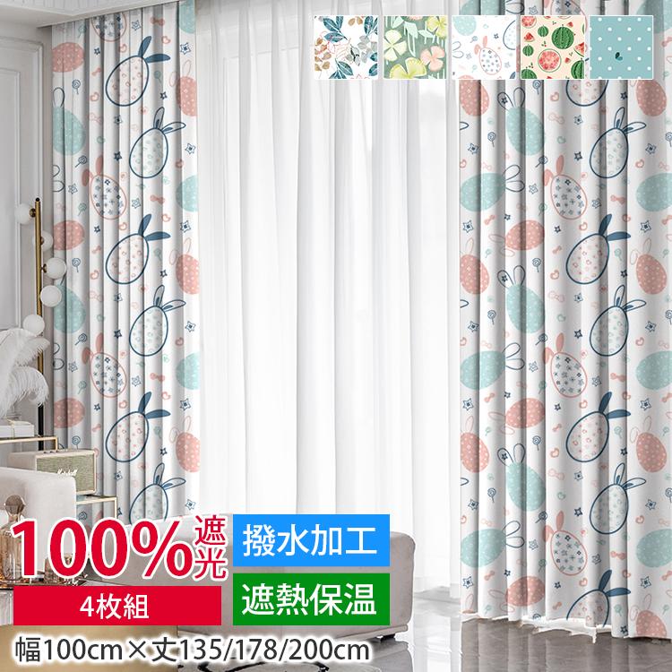 既可愛い柄がプリントされた既製カーテン,完全遮光4枚,遮熱保温防音