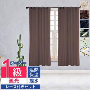激安1級遮光カーテン,レースカーテン付きセット
