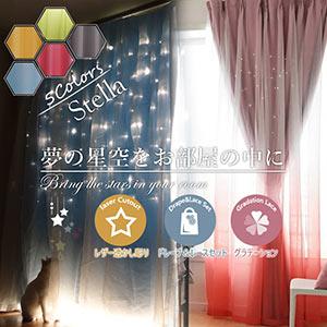 彫り出した星柄のグラデーションカーテン
