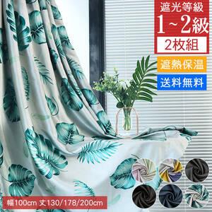 激安1-2級遮光2枚セットの既製カーテン
