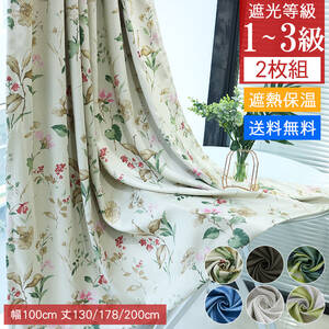 激安1-3級遮光2枚セットの既製カーテン