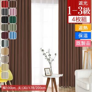 1-3級遮光4枚セットの既製カーテン