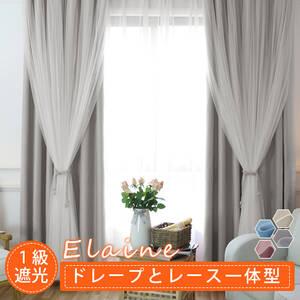 姫系ドレープとレース一体型カーテン