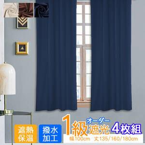 激安1級遮光4枚セットの既製カーテン,無地