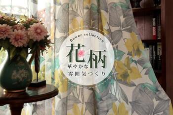 花柄カーテン特集