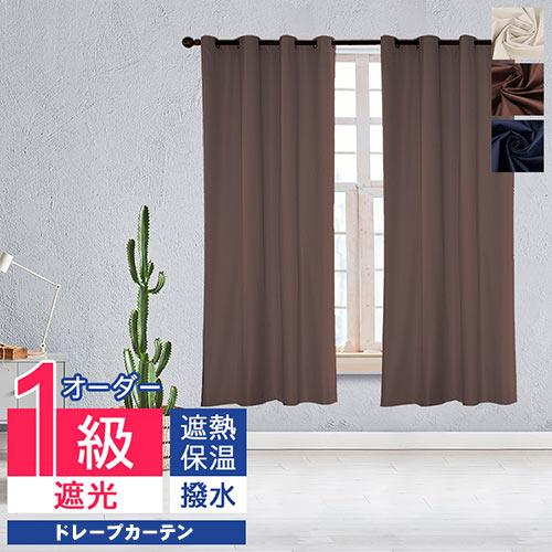 激安1級遮光カーテン